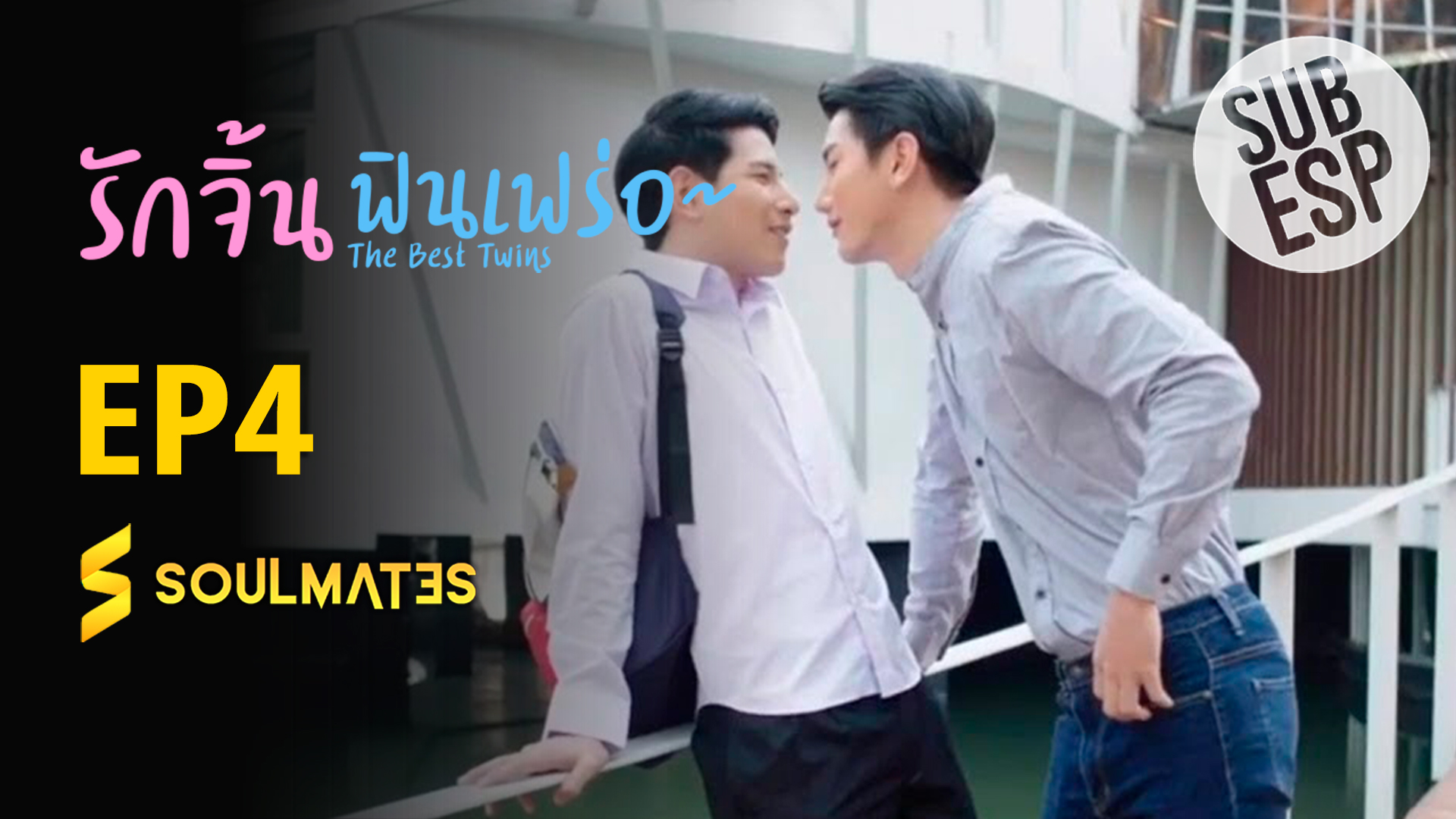 The best twins: 1×4