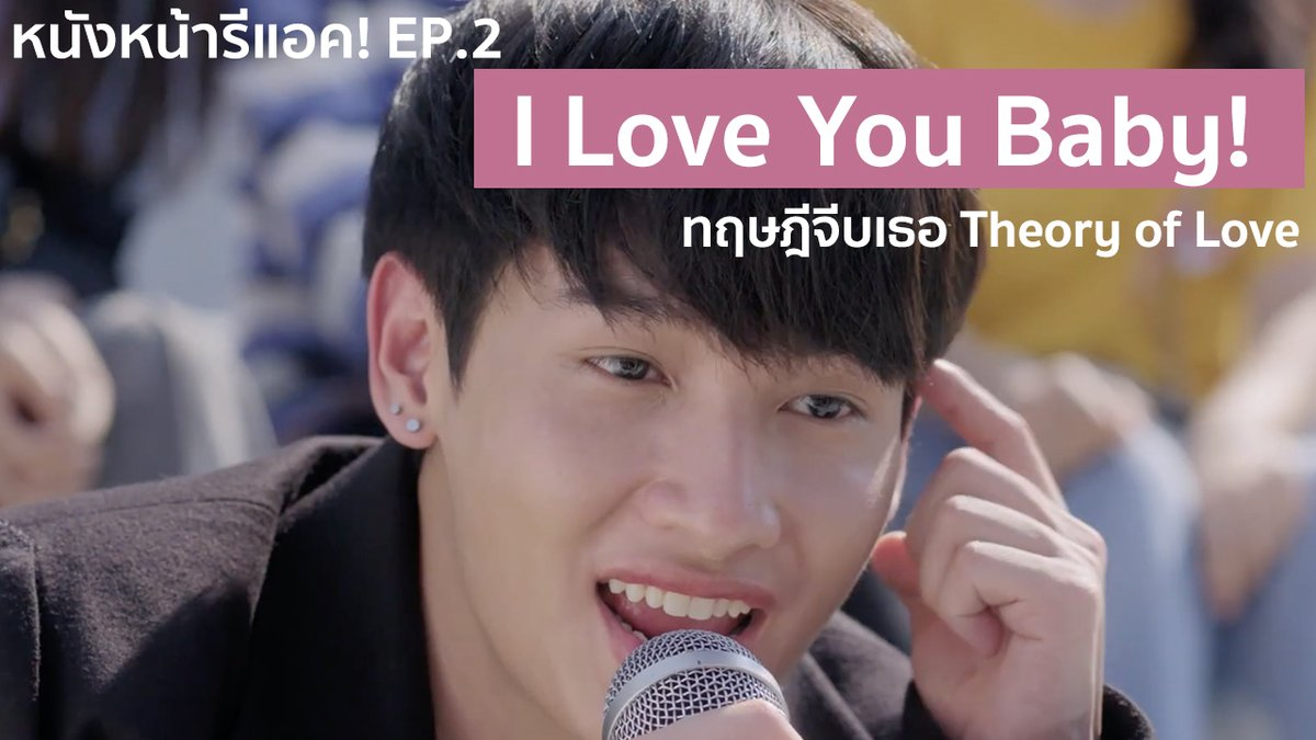 Theory Of Love: 1×2